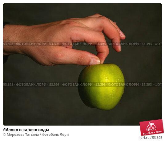 Купить «Яблоко в каплях воды», фото № 53393, снято 15 июня 2007 г. (c) Морозова Татьяна / Фотобанк Лори