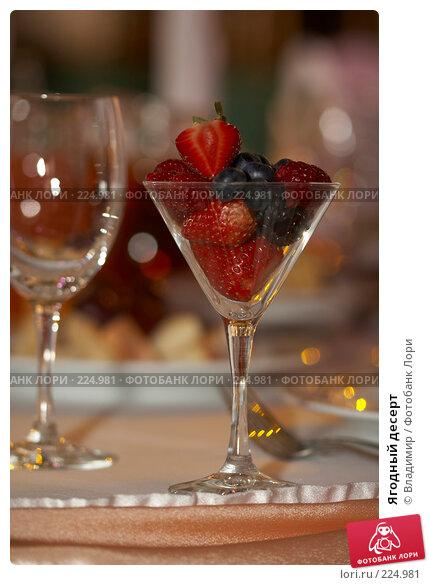 Ягодный десерт, фото № 224981, снято 14 февраля 2008 г. (c) Владимир / Фотобанк Лори