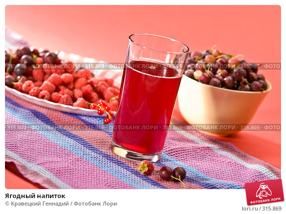 Ягодный напиток, фото № 315869, снято 20 июля 2005 г. (c) Кравецкий Геннадий / Фотобанк Лори