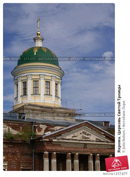 Яхрома. Церковь Святой Троицы, фото № 217677, снято 19 августа 2007 г. (c) Julia Nelson / Фотобанк Лори