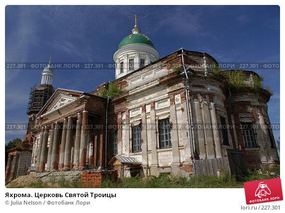 Яхрома. Церковь Святой Троицы, фото № 227301, снято 19 августа 2007 г. (c) Julia Nelson / Фотобанк Лори