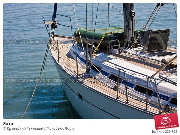 Яхта, фото № 229893, снято 10 августа 2006 г. (c) Кравецкий Геннадий / Фотобанк Лори