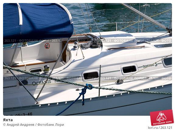 Яхта, фото № 263121, снято 26 августа 2007 г. (c) Андрей Андреев / Фотобанк Лори