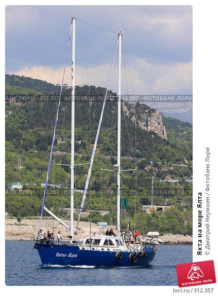 Яхта на море Ялта, эксклюзивное фото № 312357, снято 1 мая 2008 г. (c) Дмитрий Нейман / Фотобанк Лори