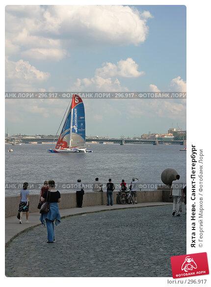 Яхта на Неве. Санкт-Петербург, фото № 296917, снято 16 июля 2005 г. (c) Георгий Марков / Фотобанк Лори
