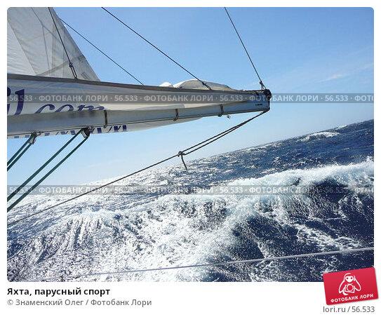 Яхта, парусный спорт, эксклюзивное фото № 56533, снято 20 февраля 2007 г. (c) Знаменский Олег / Фотобанк Лори