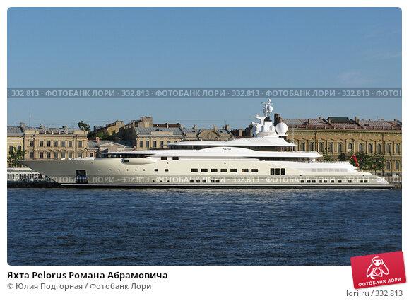 Яхта Pelorus Романа Абрамовича, фото № 332813, снято 7 июня 2008 г. (c) Юлия Селезнева / Фотобанк Лори