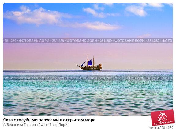 Яхта с голубыми парусами в открытом море, фото № 281289, снято 28 апреля 2017 г. (c) Вероника Галкина / Фотобанк Лори