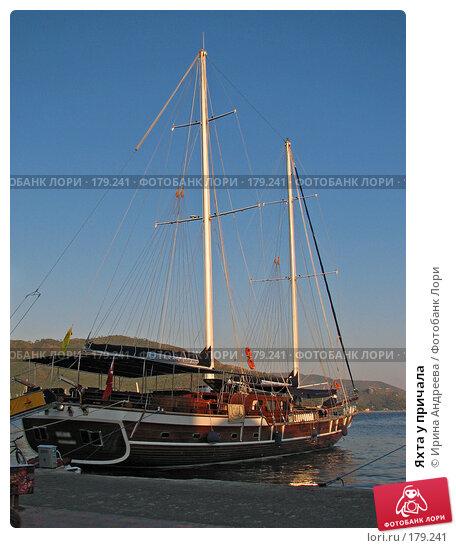 Яхта у причала, фото № 179241, снято 2 августа 2006 г. (c) Ирина Андреева / Фотобанк Лори