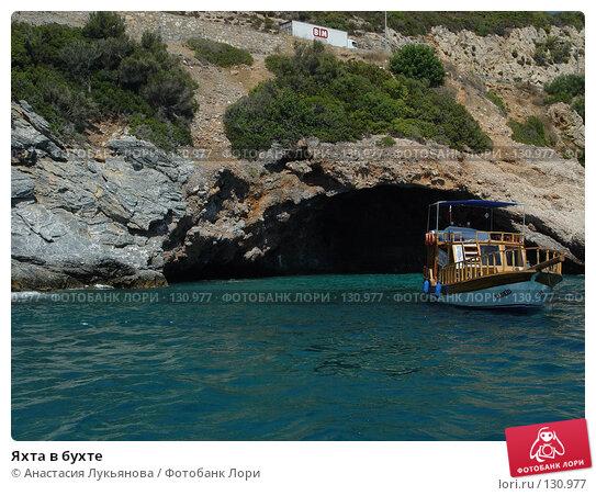 Яхта в бухте, фото № 130977, снято 30 августа 2005 г. (c) Анастасия Лукьянова / Фотобанк Лори