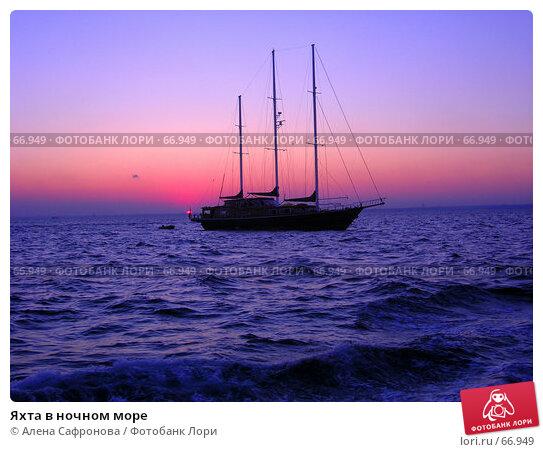 Яхта в ночном море, фото № 66949, снято 14 июля 2007 г. (c) Алена Сафронова / Фотобанк Лори