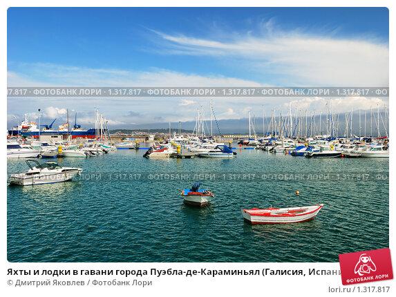 Купить «Яхты и лодки в гавани города Пуэбла-де-Караминьял (Галисия, Испания)», фото № 1317817, снято 18 сентября 2009 г. (c) Дмитрий Яковлев / Фотобанк Лори