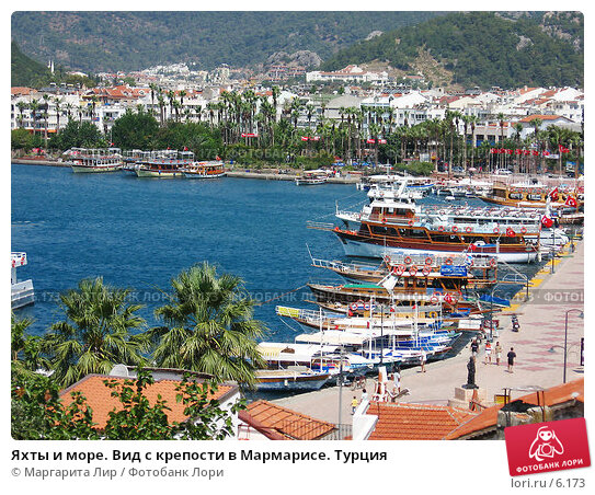 Яхты и море. Вид с крепости в Мармарисе. Турция, фото № 6173, снято 12 июля 2006 г. (c) Маргарита Лир / Фотобанк Лори