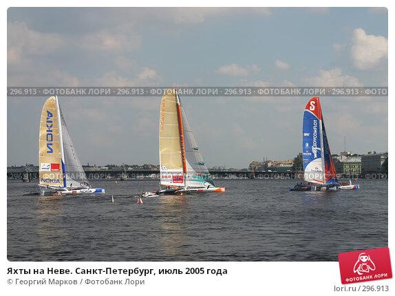 Яхты на Неве. Санкт-Петербург, июль 2005 года, фото № 296913, снято 16 июля 2005 г. (c) Георгий Марков / Фотобанк Лори
