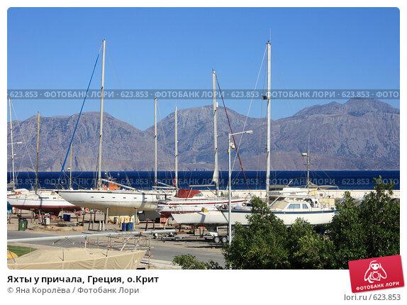 Купить «Яхты у причала, Греция, о.Крит», эксклюзивное фото № 623853, снято 9 августа 2008 г. (c) Яна Королёва / Фотобанк Лори