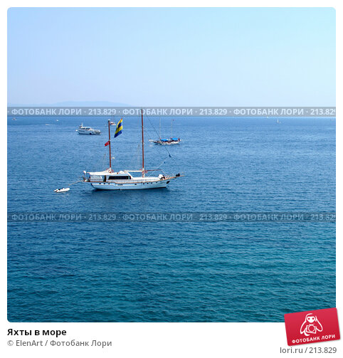 Купить «Яхты в море», фото № 213829, снято 22 апреля 2018 г. (c) ElenArt / Фотобанк Лори