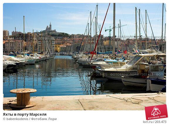 Яхты в порту Марселя, фото № 203473, снято 14 сентября 2005 г. (c) Бабенко Денис Юрьевич / Фотобанк Лори