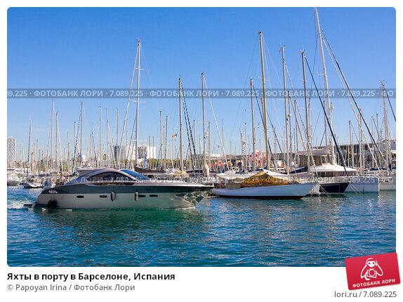 яхты в порту барселоны качестве принципов