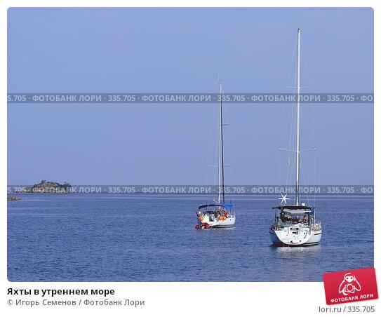 Яхты в утреннем море, фото № 335705, снято 15 июля 2006 г. (c) Игорь Семенов / Фотобанк Лори