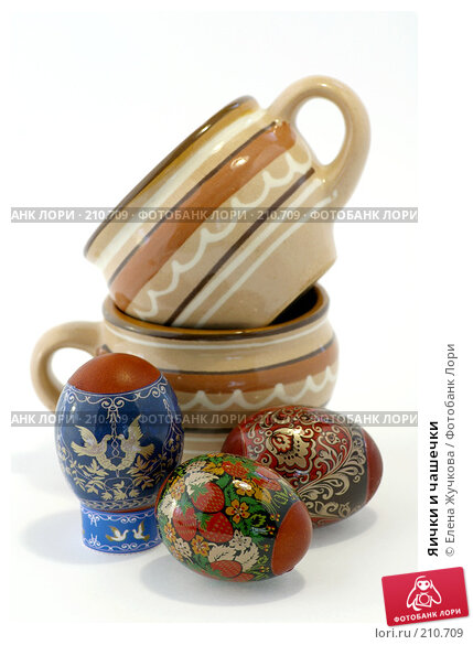 Яички и чашечки, фото № 210709, снято 26 февраля 2008 г. (c) Елена Жучкова / Фотобанк Лори