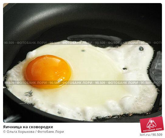 Яичница на сковородке, фото № 90509, снято 13 сентября 2007 г. (c) Ольга Хорькова / Фотобанк Лори