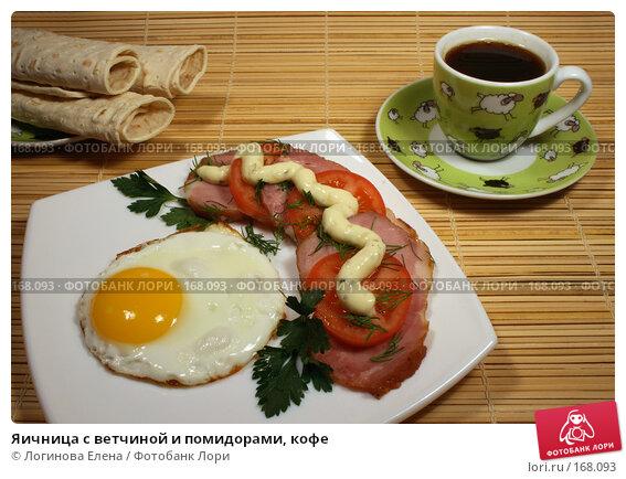 Купить «Яичница с ветчиной и помидорами, кофе», фото № 168093, снято 23 ноября 2007 г. (c) Логинова Елена / Фотобанк Лори