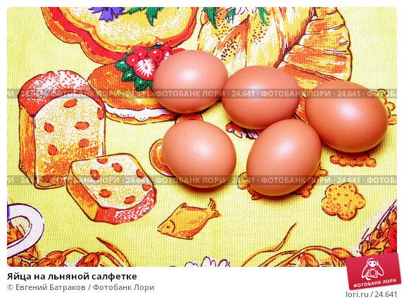 Яйца на льняной салфетке, фото № 24641, снято 18 марта 2007 г. (c) Евгений Батраков / Фотобанк Лори