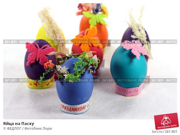 Яйца на Пасху, фото № 261801, снято 24 апреля 2008 г. (c) ФЕДЛОГ.РФ / Фотобанк Лори