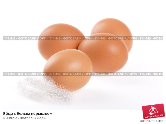 Яйца с белым перышком, фото № 114445, снято 5 января 2007 г. (c) Astroid / Фотобанк Лори