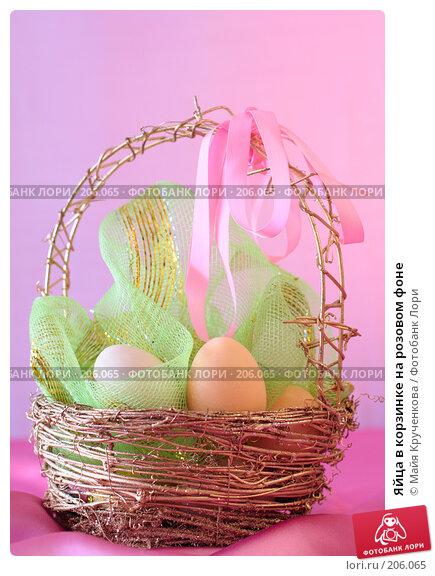 Яйца в корзинке на розовом фоне, фото № 206065, снято 20 февраля 2008 г. (c) Майя Крученкова / Фотобанк Лори
