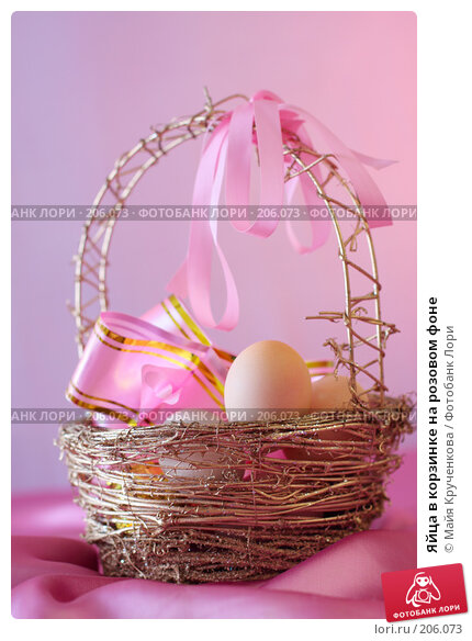 Яйца в корзинке на розовом фоне, фото № 206073, снято 20 февраля 2008 г. (c) Майя Крученкова / Фотобанк Лори