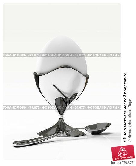 Яйцо в металлической подставке, иллюстрация № 79877 (c) Hemul / Фотобанк Лори
