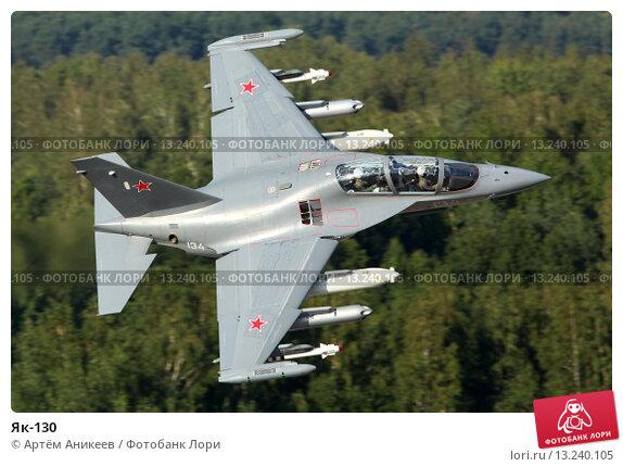 Як-130, фото № 13240105, снято 10 августа 2012 г. (c) Артём Аникеев / Фотобанк Лори