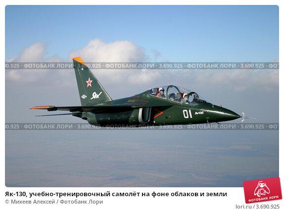 Як-130, учебно-тренировочный самолёт на фоне облаков и земли, фото № 3690925, снято 16 сентября 2004 г. (c) Михеев Алексей / Фотобанк Лори