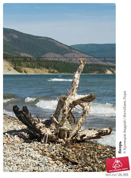 Якорь, фото № 26305, снято 8 августа 2005 г. (c) Кузнецов Андрей / Фотобанк Лори