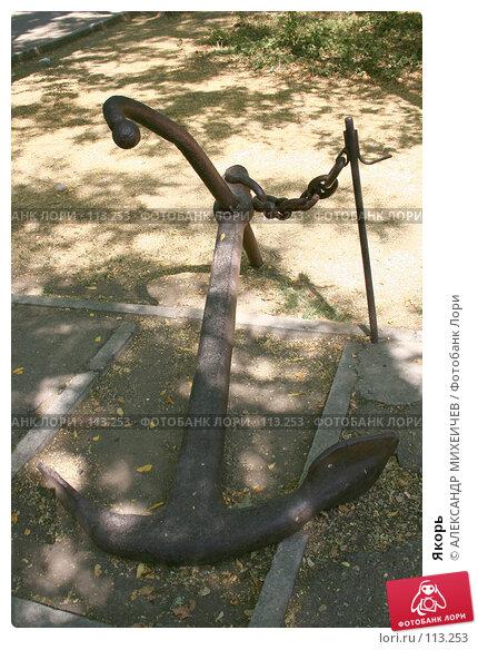 Якорь, фото № 113253, снято 20 августа 2007 г. (c) АЛЕКСАНДР МИХЕИЧЕВ / Фотобанк Лори