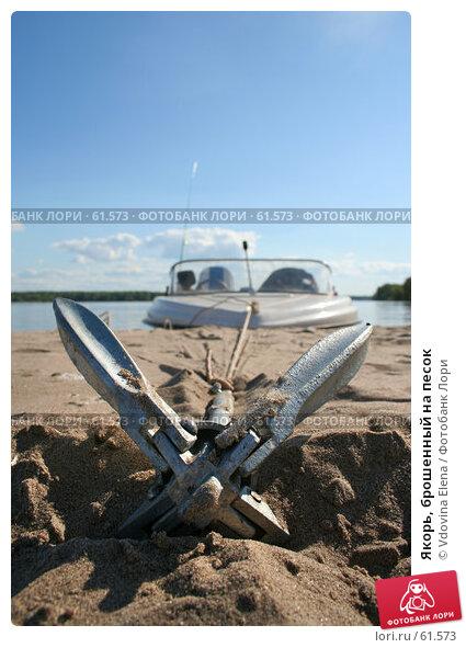 Якорь, брошенный на песок, фото № 61573, снято 12 июня 2007 г. (c) Vdovina Elena / Фотобанк Лори