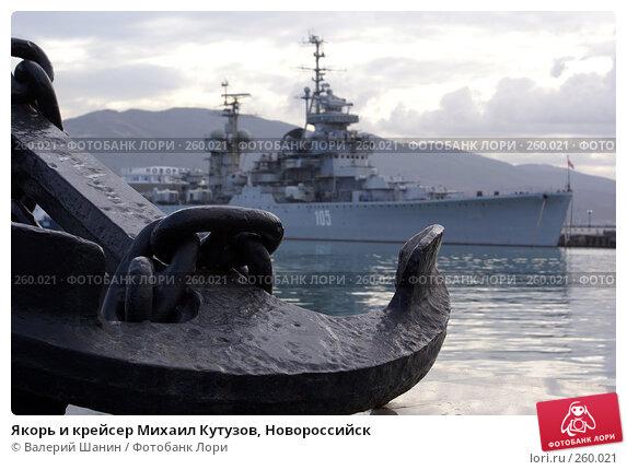 Якорь и крейсер Михаил Кутузов, Новороссийск, фото № 260021, снято 17 сентября 2007 г. (c) Валерий Шанин / Фотобанк Лори