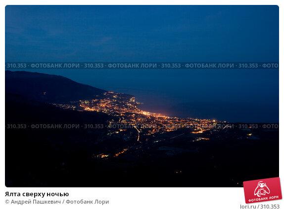Купить «Ялта сверху ночью», фото № 310353, снято 5 мая 2007 г. (c) Андрей Пашкевич / Фотобанк Лори