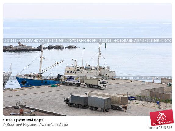 Ялта.Грузовой порт., эксклюзивное фото № 313565, снято 2 мая 2008 г. (c) Дмитрий Неумоин / Фотобанк Лори