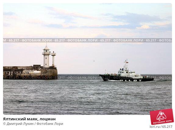 Ялтинский маяк, лоцман, фото № 65217, снято 27 мая 2017 г. (c) Дмитрий Лукин / Фотобанк Лори