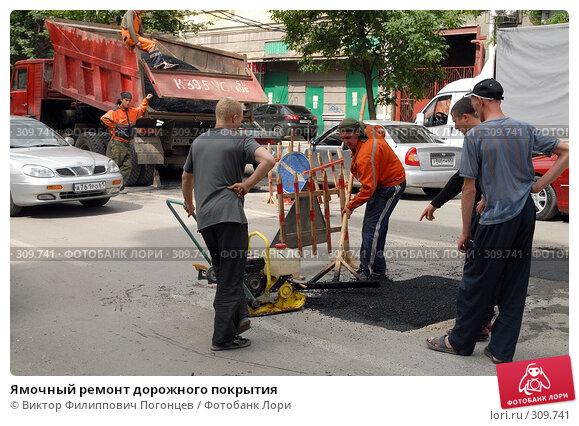 Ямочный ремонт дорожного покрытия, фото № 309741, снято 3 июня 2008 г. (c) Виктор Филиппович Погонцев / Фотобанк Лори