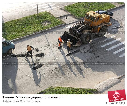 Купить «Ямочный ремонт дорожного полотна», фото № 224925, снято 24 мая 2006 г. (c) Дудакова / Фотобанк Лори