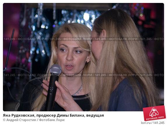 Яна Рудковская, продюсер Димы Билана, ведущая, фото № 141245, снято 7 декабря 2007 г. (c) Андрей Старостин / Фотобанк Лори