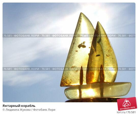 Янтарный корабль, фото № 70581, снято 29 мая 2017 г. (c) Людмила Жукова / Фотобанк Лори