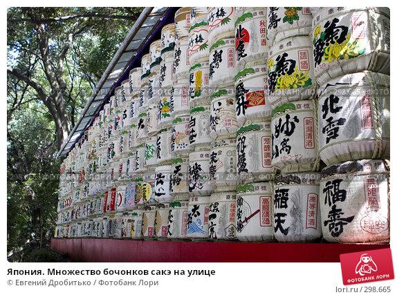 Япония. Множество бочонков сакэ на улице, фото № 298665, снято 16 сентября 2007 г. (c) Евгений Дробитько / Фотобанк Лори