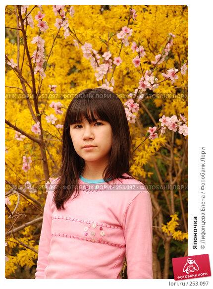 Японочка, фото № 253097, снято 23 марта 2008 г. (c) Лифанцева Елена / Фотобанк Лори