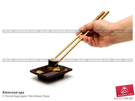 Японская еда, фото № 298265, снято 21 апреля 2008 г. (c) Лилия Барладян / Фотобанк Лори