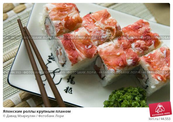 Купить «Японские роллы крупным планом», фото № 44553, снято 17 мая 2007 г. (c) Давид Мзареулян / Фотобанк Лори