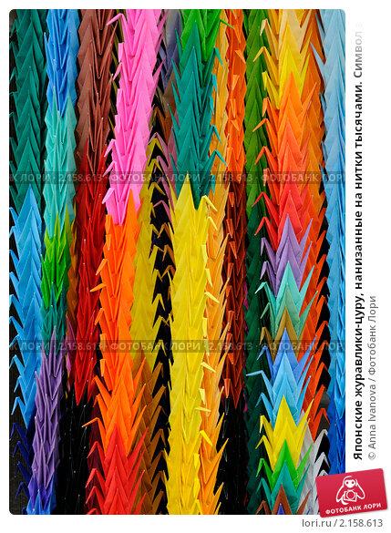 Купить «Японские журавлики-цуру, нанизанные на нитки тысячами. Символ за мир против ядерной войны. Нагасаки, Япония», фото № 2158613, снято 24 марта 2008 г. (c) Аnna Ivanova / Фотобанк Лори